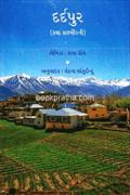Dardpur - Katha Kashmirni