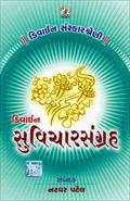 Divine Suvichar Sangrah