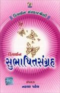Divine Subhashit Sangrah