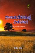 Jivansandhyanu Swagat