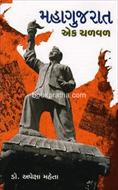 MahaGujarat : ek Chalval (1956 - 1960)