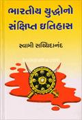 Bharatiya Yuddhono Sankshipt Itihas