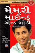 Memory Mind And Body - Gujarati
