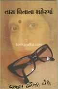 Tara Vinana Shaherma