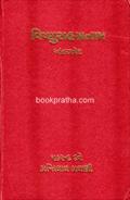 Vishnusahastranam Aantarpravesh