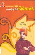 Gyanyog Vishe Vivekanand
