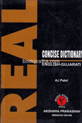 Real Concise Dictionary : English - Gujarati