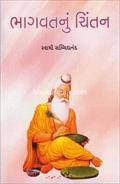Bhagvatnu Chintan