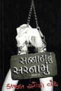 Sannatanu Sarnamu Vol. 1-2 set