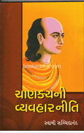 Chanakyani vyavharniti