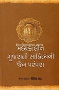 Madhyakalin Gujarati Sahityani Jain Parampara