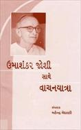 Umashankar Joshi Sathe Vachanyatra