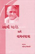 Swami Anand Sathe Vachanyatra