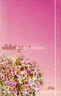 Vinela Phool - 1