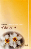Vinela Phool - 2