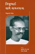 Gijubhai Sathe Vachanyatra