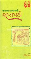 Prasann Dampatyani Saptapadi