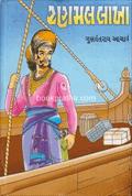 Ranmal Lakha