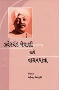 Jhaverchand Meghani Sathe Vachanyatra