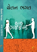 Half Girlfriend ~ Gujarati