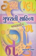 Gujarati Sahitya (Madhyakalin)