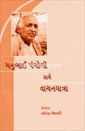 Manubhai Pancholi Sathe Vachanyatra