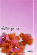 Vinela Phool - 3