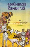 Rabari Bharwad Vikasna Panthe