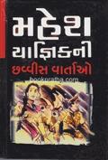 Mahesh Yagnikni Chhavvis Vartao