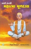 Samarth Sant Shri Mahatma Muldas
