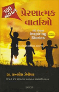 100 Mahan Preranatmak Vartao ~ 100 Great Inspiring Stories