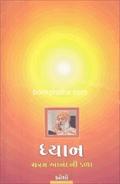 Dhyan : Charam Anandni Kala