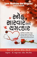 Sneh Saarvaar ane Chamatkar ~ Love, Medicine and Miracles