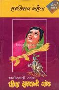Amirali Thagna Pila Rumalni Ganth Vol.1-3