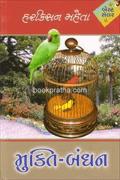 Mukti Bandhan Vol.1-2