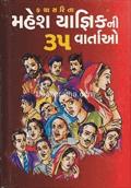 Mahesh Yagnikni 35 Vartao