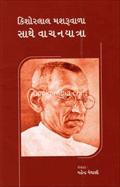 Kishorlal Mashruwala Sathe Vachanyatra