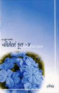 Vinela Phool - 4
