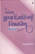 Arvachin Gujarati Sahityani Vikasrekha -2 (Sudharakyug)
