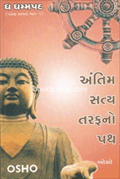 Antim Satya Tarafno Path (Dhammapad Vol.2)