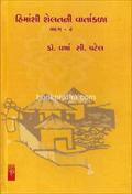 Himanshi Shelatni Vartalaka Vol.2