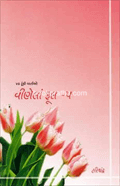 Vinela Phool - 5