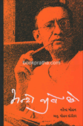 Manto Jive Chhe (Urdu Sahityakarnu Jivancharitra)