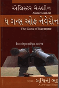 The Guns of Navarone ~ Gujarati
