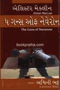 The Guns of Navarone ~ Gujarati