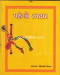 Pahelo Akshar
