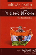 The Last Frontier ~ Gujarati