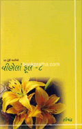 Vinela Phool - 8