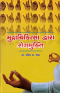Mudrachikitsa Dwara Rogmukti