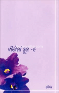 Vinela Phool - 9
